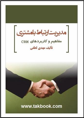 دانلود رایگان کتاب مدیریت ارتباط با مشتری