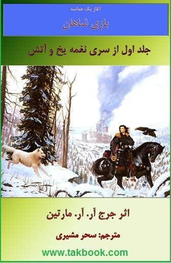 دانلود رایگان کتاب نغمه یخ و آتش (جلد اول)