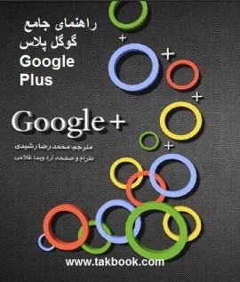 دانلود رایگان کتاب راهنمای جامع گوگل پلاس