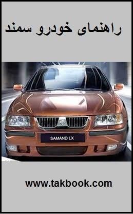 دانلود رایگان کتاب راهنمای خودرو سمند