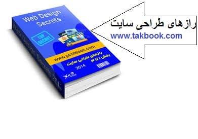 دانلود رایگان کتاب رازهای طراحی سایت