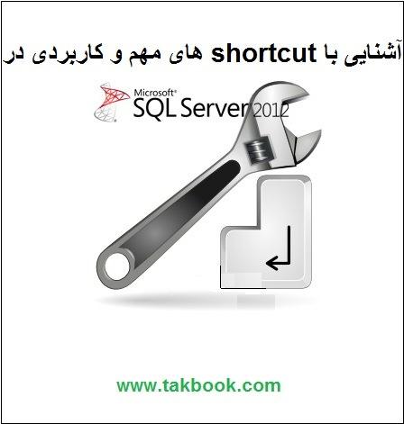 دانلود رایگان کتاب آشنایی با shortcut های مهم و کاربردی در SQL server 2012