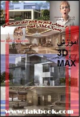 دانلود رایگان کتاب آموزش 3DMAX