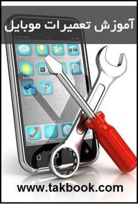 دانلود رایگان کتاب آموزش تعمیرات موبایل