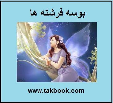 دانلود رایگان کتاب بوسه فرشته ها