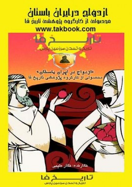 دانلود رایگان کتاب ازدواج در ایران باستان