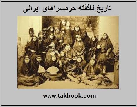 دانلود رایگان کتاب تاریخ ناگفته ی حرمسراهای ایرانی
