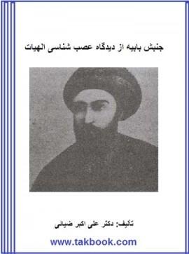 دانلود رایگان کتاب جنبش بابیه از دیدگاه عصب شناسی الهیات
