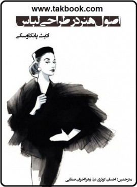 دانلود رایگان کتاب اصول هنر در طراحی لباس