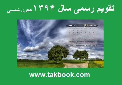 دانلود رایگان تقویم رسمی سال 1394هجری شمسی