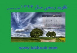 دانلود تقویم رسمی سال 1394 هجری شمسی