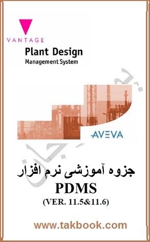 دانلود رایگان کتاب آموزش نرم افزار PDMS