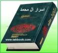 دانلود رایگان کتاب اسرار آل محمد