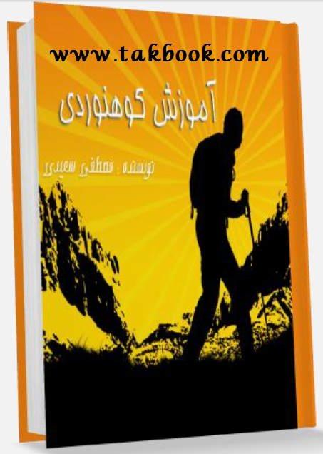 دانلود رایگان کتاب آموزش کوهنوردی