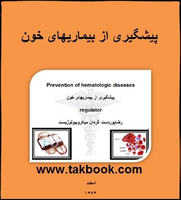 دانلود رایگان کتاب پیشگیری از بیماریهای خون