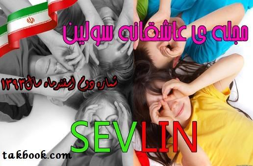 دانلود رایگان مجله عاشقانه سولین شماره2