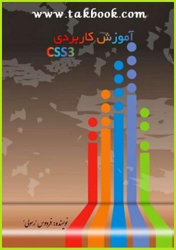 دانلود رایگان کتاب آموزش کاربردی CSS3