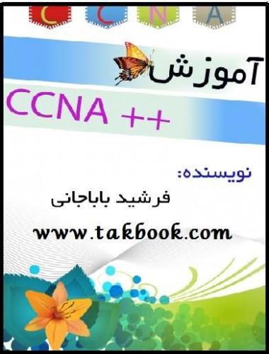 دانلود رایگان کتاب آموزش ++CCNA