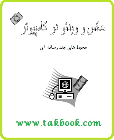 دانلود رایگان کتاب عکس و ویدئو در کامپیوتر