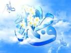 حقیقت فاطمه(س) در سایه سار قرآن