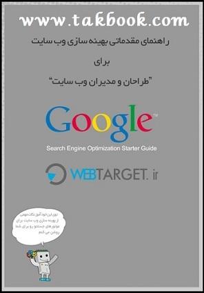 دانلود رایگان کتاب راهنمای مقدماتی بهینه سازی وب سایت برای طراحان و مدیران وب سایت