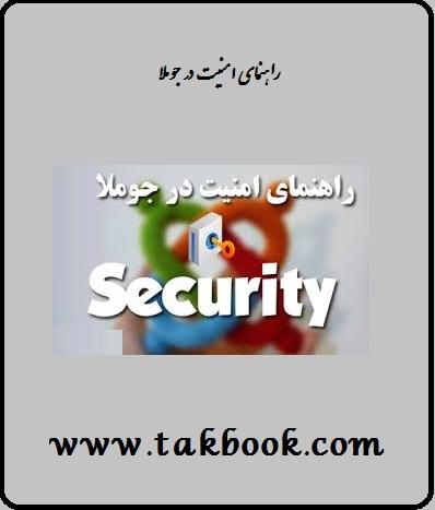 دانلود رایگان کتاب راهنمای امنیت در جوملا