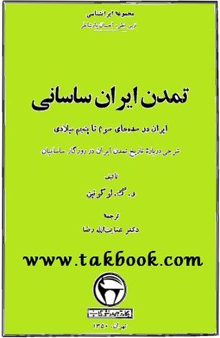 دانلود رایگان کتاب تمدن ایران ساسانی