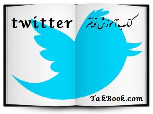 دانلود کتاب آموزش توییتر