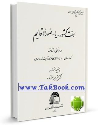 دانلود رایگان کتاب موبایل هفت کشور یا صورالاقالیم