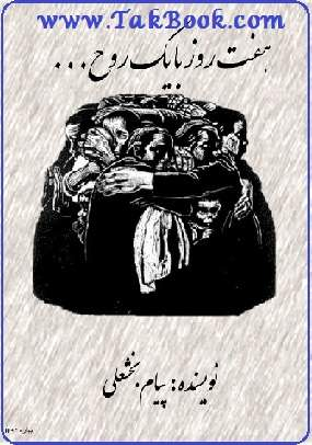 دانلود رایگان کتاب هفت روز با یک روح
