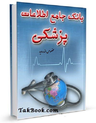دانلود رایگان کتاب بانک جامع اطلاعات پزشکی - مخصوص اندروید