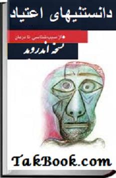 دانلود رایگان کتاب دانستنیهای اعتیاد - نسخه موبایل