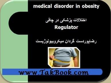 دانلود رایگان کتاب اختلالات پزشکی در چاقی