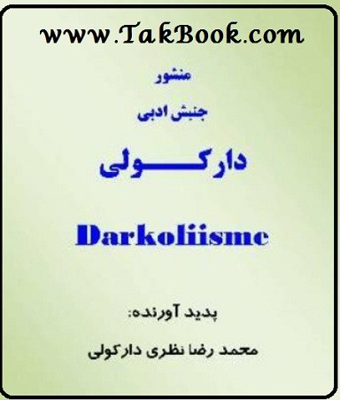 دانلود رایگان کتاب منشور جنبش ادبی دارکولی