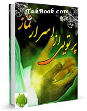 دانلود رایگان کتاب پرتویی از اسرار نماز - نسخه موبایل