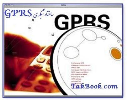 دانلود رایگان کتاب ساختار شبکه ی GPRS