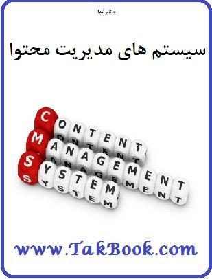 دانلود رایگان کتاب سیستم های مدیریت محتوا
