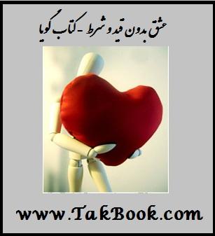 دانلود رایگان کتاب صوتی عشق بدون قید و شرط