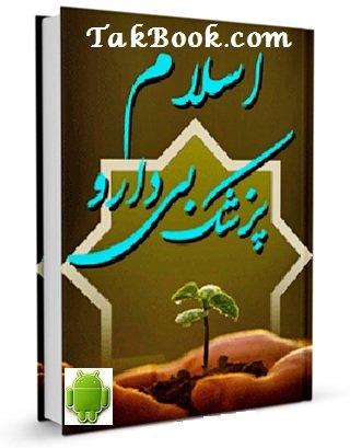 دانلود رایگان کتاب اسلام پزشک بی دارو - نسخه موبایل