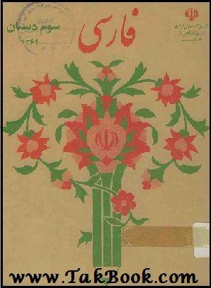 دانلود رایگان کتاب فارسی سوم دبستان