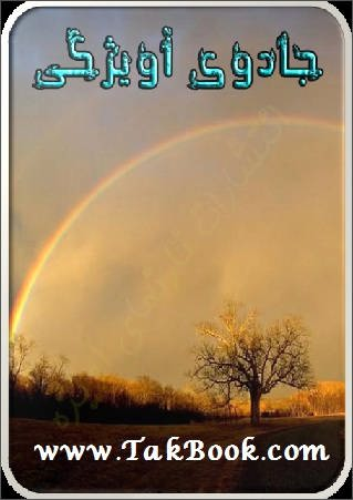 دانلود رایگان کتاب جادوی آویژگی