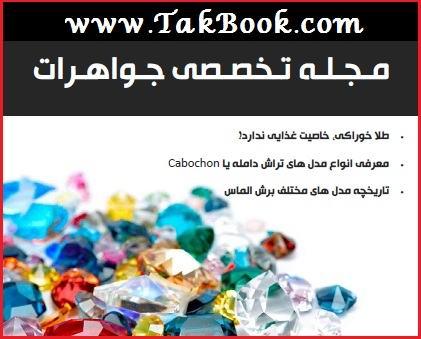 دانلود رایگان مجله تخصصی جواهرات