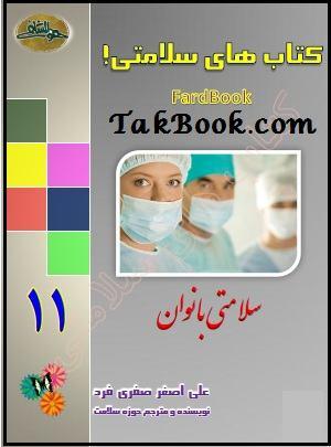 دانلود رایگان کتاب سلامتی بانوان