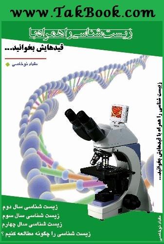 دانلود رایگان کتاب زیست شناسی را همراه با قیدهایش بخوانید