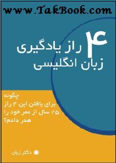 دانلود رایگان کتاب 4 راز یادگیری زبان انگلیسی