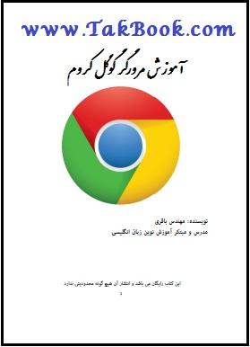 دانلود رایگان کتاب آموزش مرورگر گوگل کروم