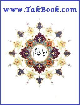 دانلود رایگان کتاب دیوان شعر امام خمینی