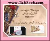 دانلود رایگان کتاب استروژن درمانی