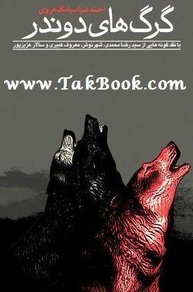 دانلود رایگان کتاب گرگ های دوندر