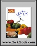 دانلود رایگان کتاب موبایل هنر آشپزی